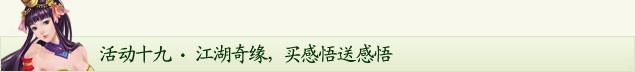 《大侠传》新服庆典 二十一重好礼乐翻天