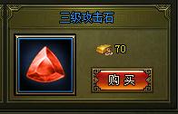 盗墓笔记游戏商城三级宝石售价70黄金