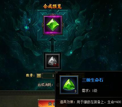 盗墓笔记游戏合成四级生命石需要3个三级生命石游戏合成界面